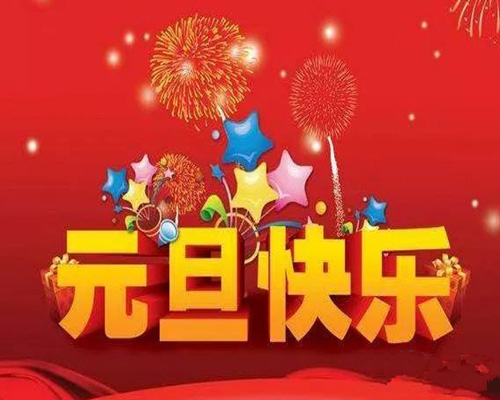 Warmly celebrate the 2019 New Year's Day holiday